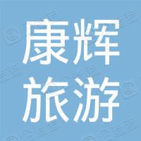 康辉旅游集团山东国际旅行社有限公司