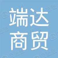 广州端达商贸店