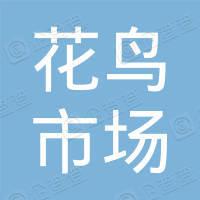 武汉花鸟市场有限公司