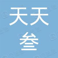 赣榆县青口镇天天叁陆伍健身会所
