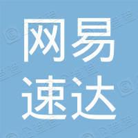 深圳网易速达国际货运代理有限公司