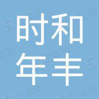 黑龙江时和年丰种植专业合作社联社