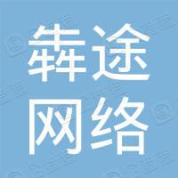 石家庄犇途网络科技有限公司