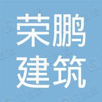 深圳市荣鹏建筑工程有限公司清远分公司