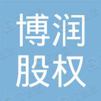 金丰博润(厦门)股权投资合伙企业(有限合伙)