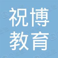 亳州市祝博教育咨询有限公司