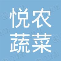 哈尔滨悦农蔬菜种植农民专业合作社