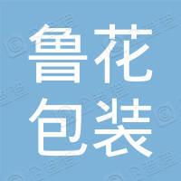 莱阳鲁花包装工业有限公司