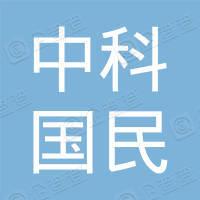 中科国民(北京)科学技术研究院