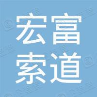 丽水宏富索道安装有限公司