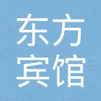 北京东方宾馆有限责任公司
