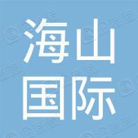 四川海山国际贸易有限公司
