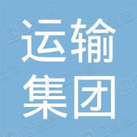 沧州运输集团旅游有限公司任丘分公司