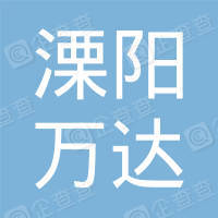 溧阳市万达房地产开发有限公司