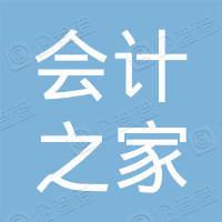 深圳会计之家服务有限公司