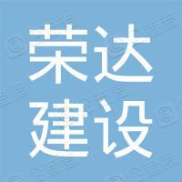 江苏荣达建设集团有限公司
