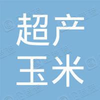 哈尔滨市超产玉米种植专业合作社