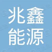 福建省兆鑫能源科技有限公司