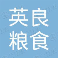 尚志市英良粮食种植专业合作社