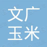 哈尔滨文广玉米种植专业合作社