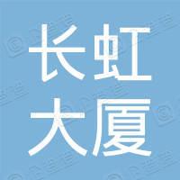 延吉市长虹大厦有限公司