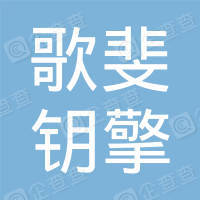 上海歌斐钥擎投资中心(有限合伙)