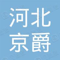 河北京爵文化传媒有限公司