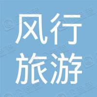 海兴县风行旅游有限公司