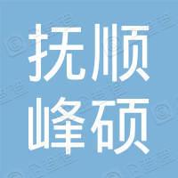 抚顺县峰硕山野菜专业合作社