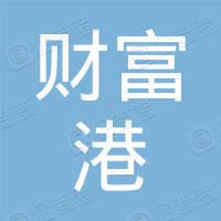 深圳财富港投资有限公司