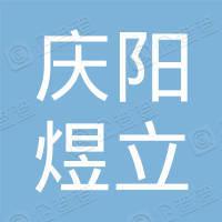 庆阳煜立社会稳定风险评估有限公司