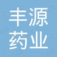 山西丰源药业有限公司