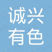 临夏州诚兴有色金属铸造厂