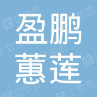 南京盈鹏蕙莲医疗产业投资合伙企业(有限合伙)