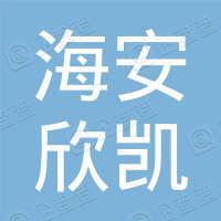 海安欣凯建筑材料有限公司