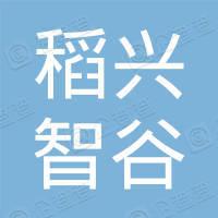 深圳市稻兴智谷信息技术有限公司