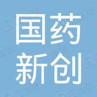北京国药新创科技发展有限公司