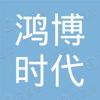 北京鸿博时代房地产经纪有限公司