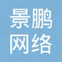 巴彦淖尔市景鹏网络工程有限公司
