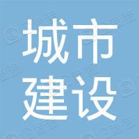 温州市城市建设发展集团有限公司