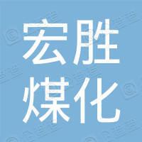 灵石县宏胜煤化有限公司