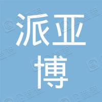 派亚博真空技术(上海)有限公司