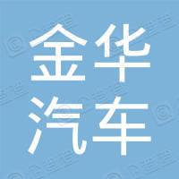 青岛金华汽车维修检测设备制造有限公司