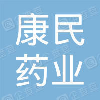 广东康民药业集团有限公司