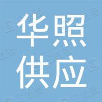 深圳市华照供应链管理有限公司