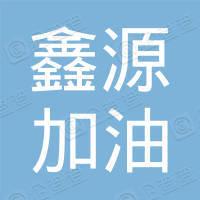 吴忠市太阳山路鑫源加油站(有限公司)
