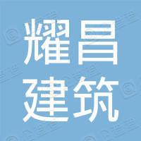 大庆耀昌建筑工程有限公司
