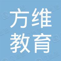 广东方维教育集团有限公司