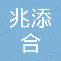 唐山兆添合商贸有限公司
