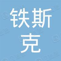 昌吉回族自治州铁斯克煤矿有限责任公司